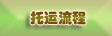 w88top优德中文版运输流程